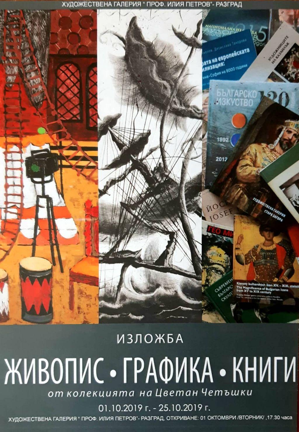 Живопис*Графика*Книги* Колекция на Цветан Четъшки - голяма снимка