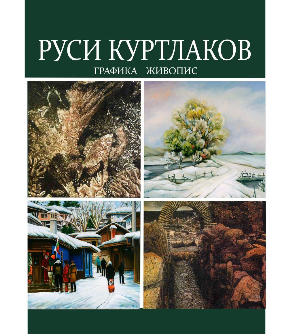 Откриване на изложбата на Руси Куртлаков - голяма снимка