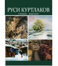 Откриване на изложбата на Руси Куртлаков - Изображение 1