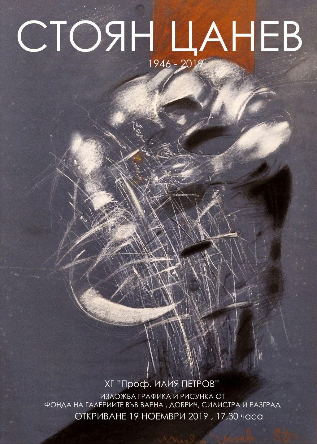 Изложба  графика и рисунка  -  Стоян Цанев - голяма снимка