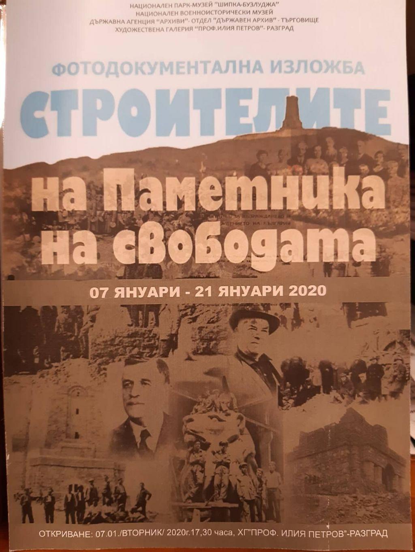 Фотодокументална изложба Строителите на паметника на свободата  НПМ  Шипка-Бузлуджа - голяма снимка