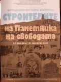 Фотодокументална изложба Строителите на паметника на свободата  НПМ  Шипка-Бузлуджа - малка снимка