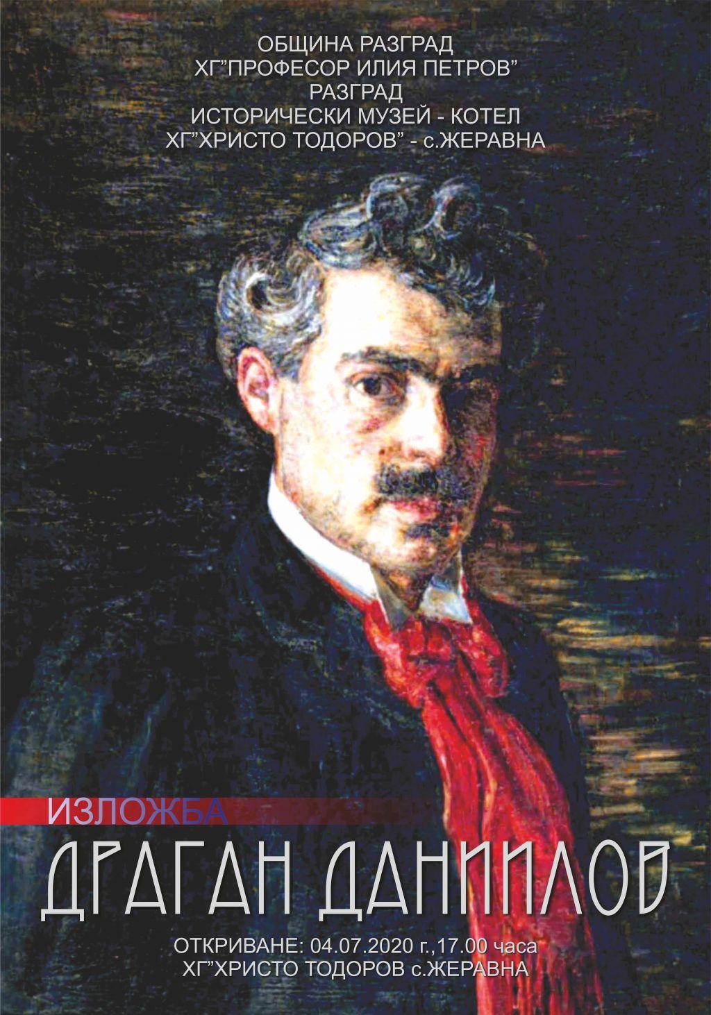 Изложба с творби на Драган Даниилов - ЖЕРАВНА - голяма снимка