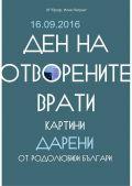 Ден на отворените врати - ХГ Проф. Илия Петров - Разград