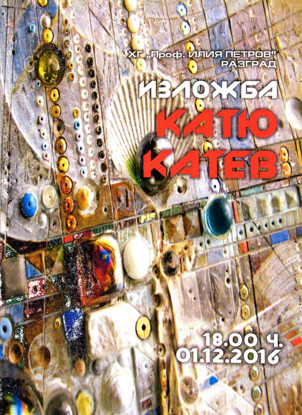 Изложба  - Катю Катев - голяма снимка