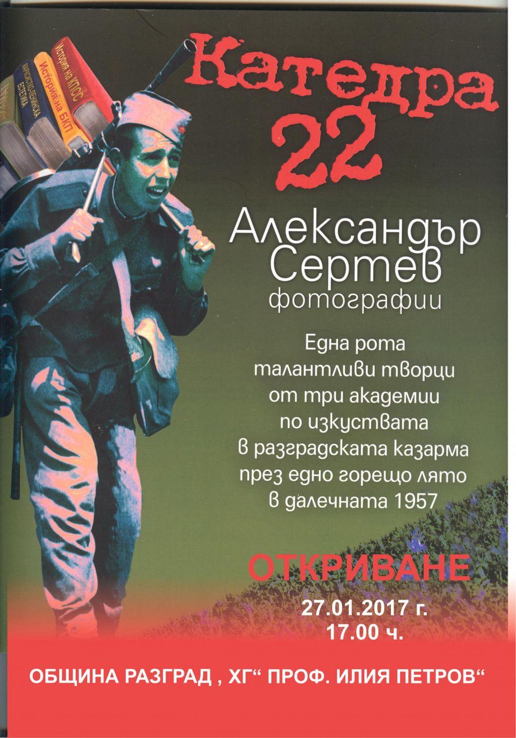 Фотоизложба Катедра 22 - Александър Сертев - голяма снимка