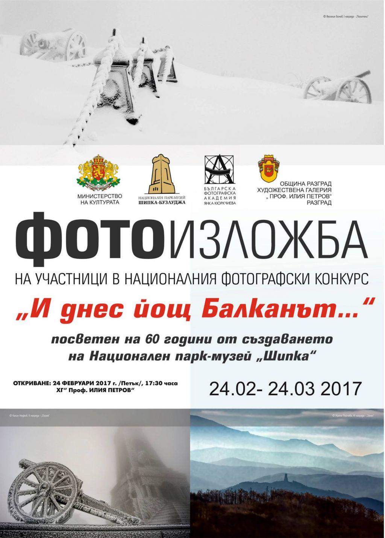 Откриване на фотоизложби Разрушение и съзидание  и  И днес йощ Балканът... - голяма снимка