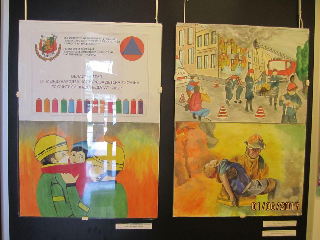 Наградените рисунки от конкурс С очите си видях бедата могат да бъдат видяни в Художествена Галерия Разград - голяма снимка