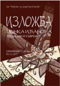 Традиции и съвремие Донка Иванова - ХГ Проф. Илия Петров - Разград