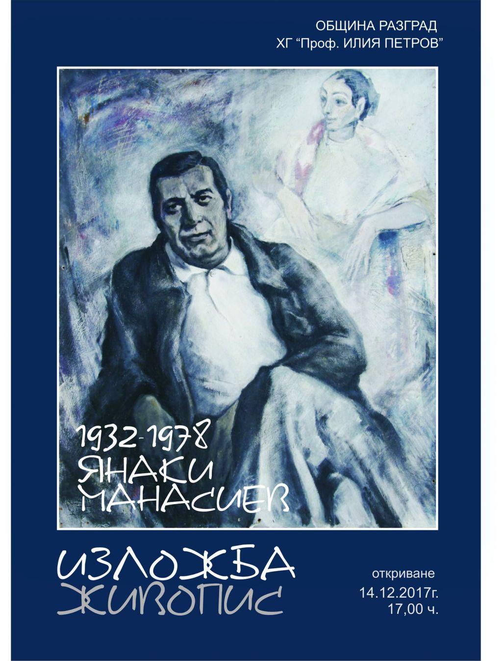 Янаки Манасиев - творби без подпис, но запечатали в себе си светлина и духовност - голяма снимка