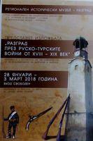 Изложба  на РИМ Разград и премиера на документалния филм Катедра 22  - голяма снимка