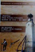 Разград през Руско турските войни от ХVІІІ   ХІХ век  на РИМ  Разград и премиера на документалния филм  Катедра 22 - Изображение 1