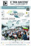 Откриване на изложба избрано от Четвърти Международен Фото Салон Пловдив  - ХГ Проф. Илия Петров - Разград