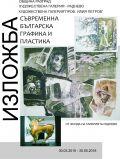 Графика и малка пластика от фондовете на Художествена галерия - Раднево - ХГ Проф. Илия Петров - Разград