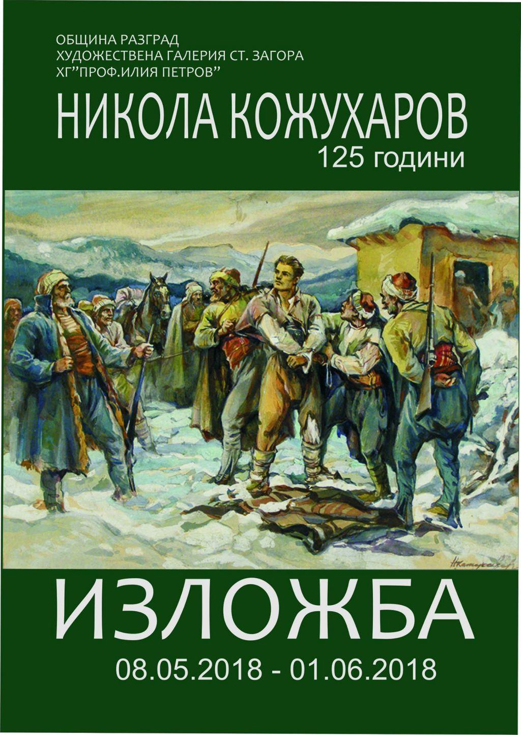 Гостуваща изложба  Никола Кожухаров /1892-1971/ - голяма снимка