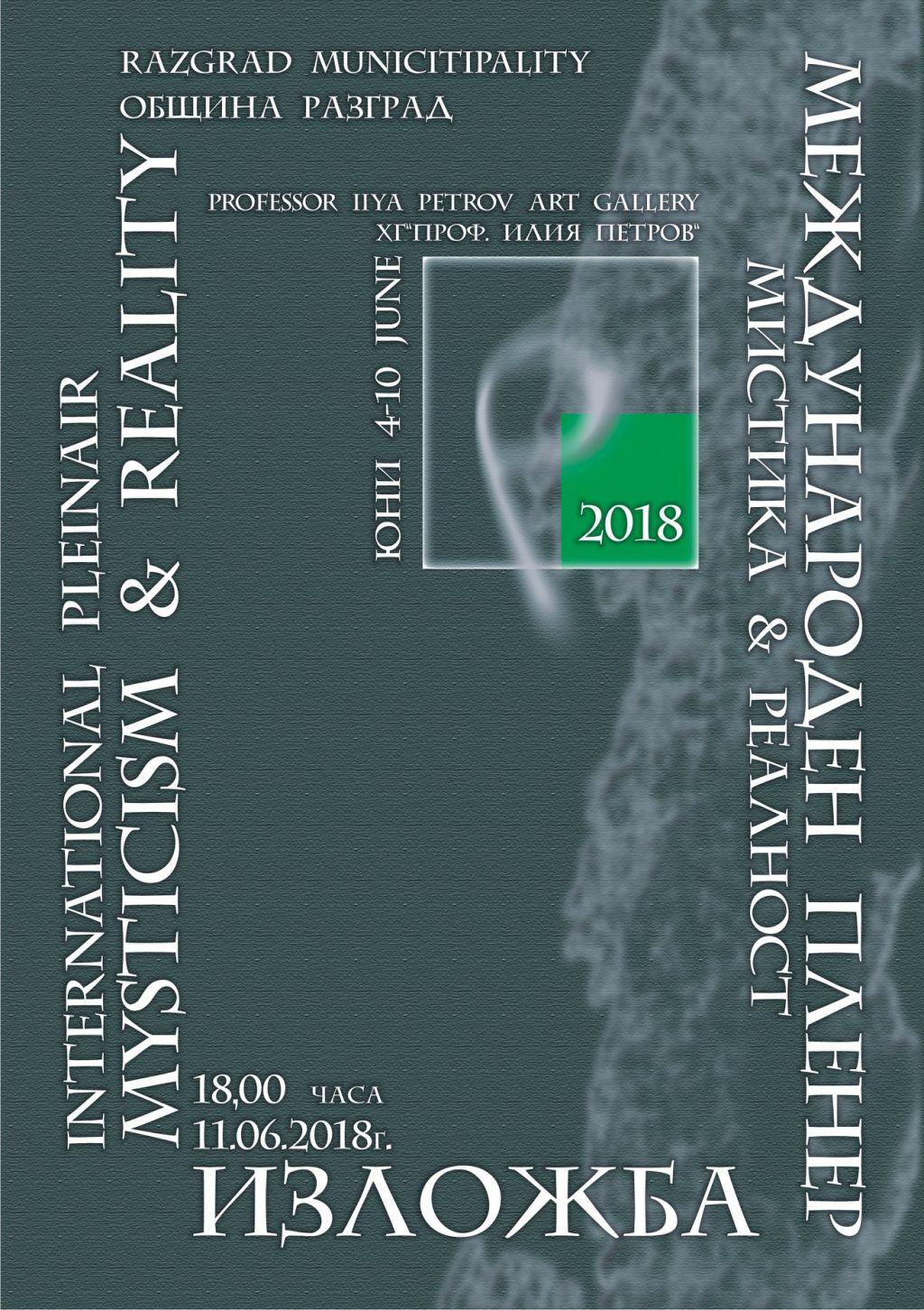 """Международен пленер """"Мистика и реалност"""" 2018/ International pleinair """"Mysticism and reality"""" 2018 - голяма снимка"""