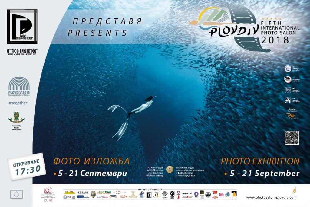 Изложба избрано от Пети МФС Пловдив  - голяма снимка