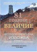 81  години Величие - ХГ Проф. Илия Петров - Разград