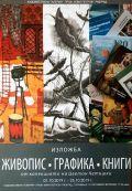 Живопис*Графика*Книги* Колекция на Цветан Четъшки - ХГ Проф. Илия Петров - Разград