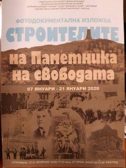 Фотодокументална изложба Строителите на паметника на свободата  НПМ  Шипка-Бузлуджа 1