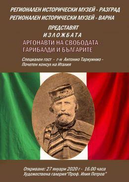 Аргонавти на Свободата - Гарибалди и българите 2