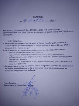 Заповед за допускане на посетители в ХГ 1