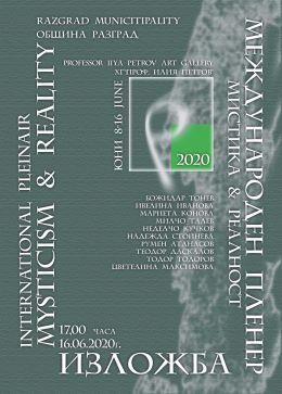 """Международен пленер """"Мистика и реалност"""" 2020 1"""