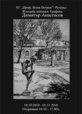 Откриване на изложба пейзажи, графика - Димитър Анастасов - ХГ Проф. Илия Петров - Разград