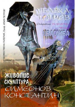 Откриване на Изложба живопис и скулптура - Убавка Тончев и Константин Симеонов 1