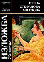 Откриване на самостоятелна изложба на Ирена Ангелова 1