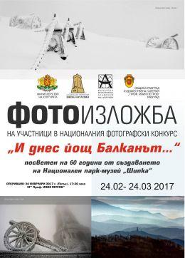 Откриване на фотоизложби Разрушение и съзидание  и  И днес йощ Балканът... 1