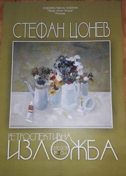 Откриване на ретроспективна изложба на Стефан Цонев 2