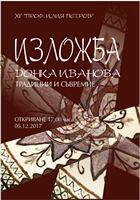 Традиции и съвремие Донка Иванова 1