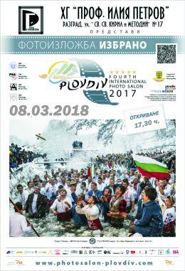 Откриване на изложба избрано от Четвърти Международен Фото Салон Пловдив  1