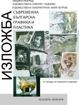 Графика и малка пластика от фондовете на Художествена галерия - Раднево 1