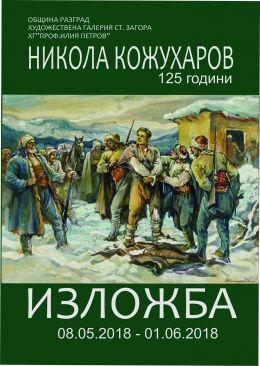Гостуваща изложба  Никола Кожухаров /1892-1971/ 1
