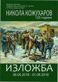 Гостуваща изложба  Никола Кожухаров /1892-1971/ - ХГ Проф. Илия Петров - Разград