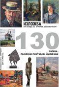 Изложба прави 130-годишна ретроспекция на изкуството в Разград  - ХГ Проф. Илия Петров - Разград