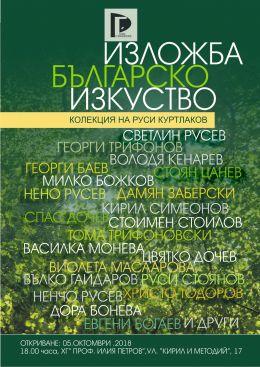 Изложба Българско изкуство - колекция на Руси Куртлаков 1