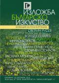 Изложба Българско изкуство - колекция на Руси Куртлаков - ХГ Проф. Илия Петров - Разград