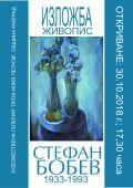 Откриване на изложба живопис Стефан Бобев 1933-1993 - ХГ Проф. Илия Петров - Разград