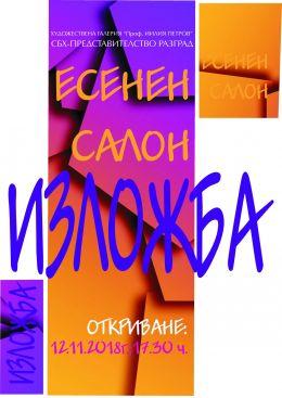Есенен салон - СБХ Представителство Разград 1