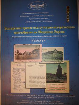 Българският принос към културно-историческото многообразие на Обединена Европа ; Фотоизложба - БАН 1