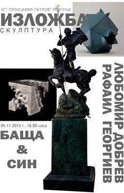 Колоритна изложба на скулптури, пластики и постери с монументи на Любомир Добрев и сина му Рафаил Георгиев 1