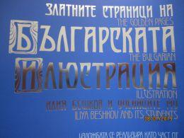 Изложба Българска илюстрация от фонда на ХГИлия Бешков - Плевен 1