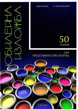 Юбилейна изложба 50 години от основаване на представителство на СБХ в Разград  1