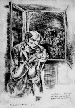 """Лист от цикъла Стихове на Реджеб; 48 Г;суха игла; 31х25; без подпис и дата; откупена от ОХИ """"Лудогорие '75""""; Роден на 02.04.1928 в Карнобат. Починал 1985 г.   FROM  THE  CYCLE  """"VERSES  OF REDJEB"""" ; dry point; 31x25; no signature & date; purch - ХГ Проф. Илия Петров - Разград"""